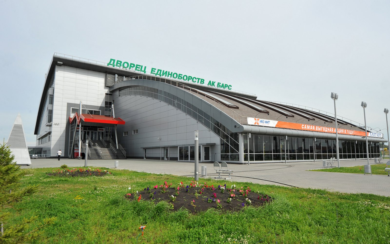 Ak Bars martial arts arena Kazan, Russia